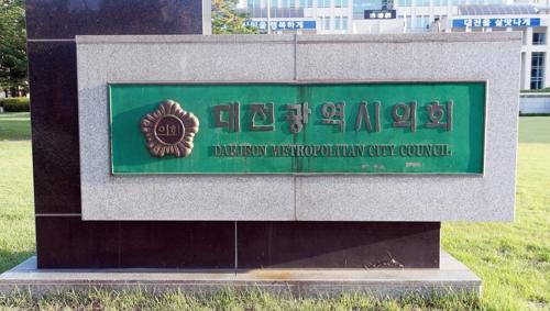대전시의회 현판 [연합뉴스 자료사진]
