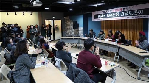 미투 운동 긴급토론회