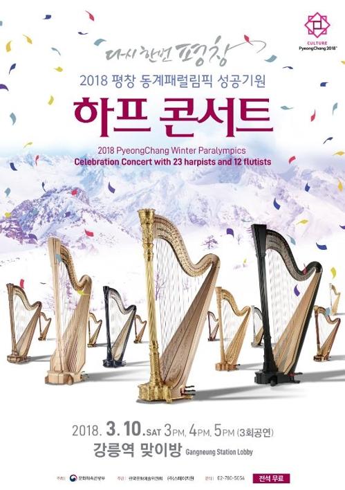 평창동계패럴림픽 '하프 콘서트'