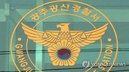 광주 광산경찰서 [연합뉴스 TV]