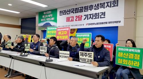 한라산국립공원후생복지회 노동자 해고 2달 기자회견