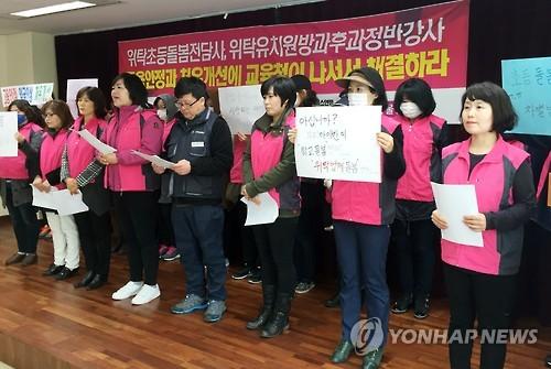 초등돌봄전담사 고용여건 개선 촉구[연합뉴스 자료사진]