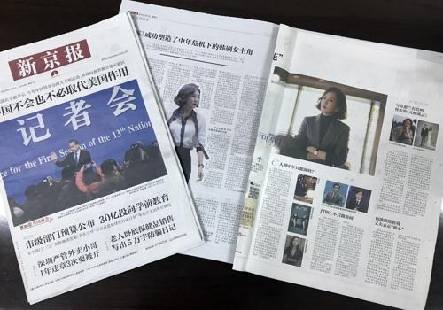 중국 신경보에 보도된 드라마 '미스티'