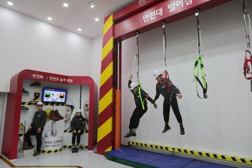 LG화학 대산공장 안전체험센터