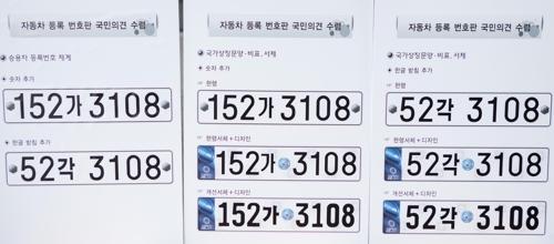 자동차 번호체계 변경안 [국토교통부 제공=연합뉴스]