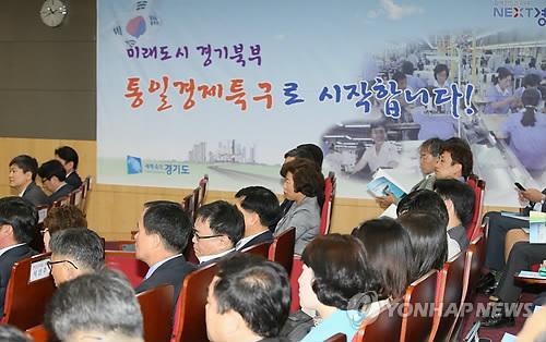 경기도 통일경제특구법 제정 토론회 모습[연합뉴스 자료사진]