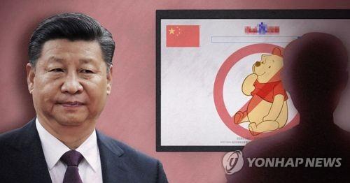중국, '곰돌이 푸' 검색차단 (PG)