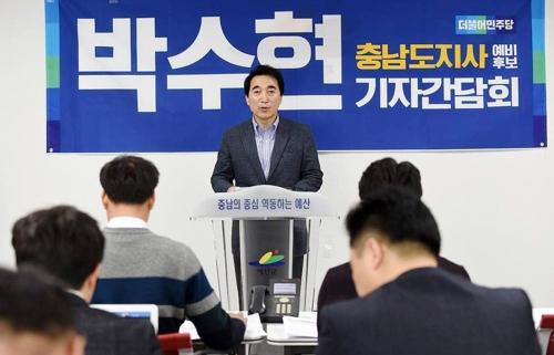 기자간담회하는 박수현 충남지사 예비후보