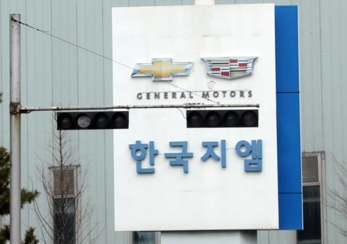 한국지엠 간판