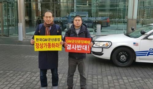 군산공장 비정규직 대표, GM 본사 앞서 시위