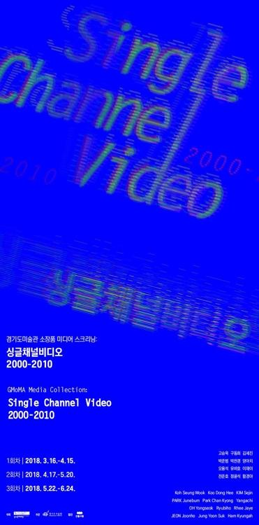 싱글채널비디오 전시 포스터