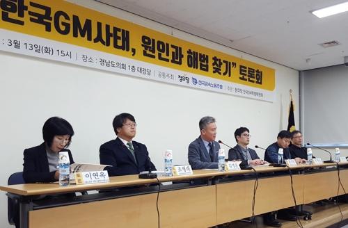 한국지엠 사태 해법찾기 토론회