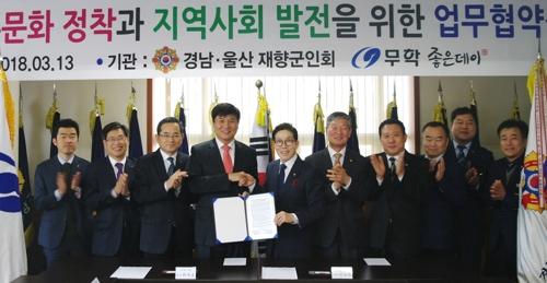 무학-경울재향군인회 협약