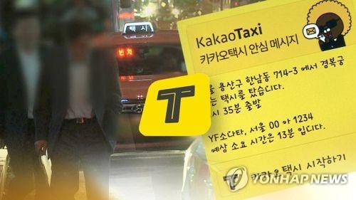 카카오택시 [연합뉴스 자료 이미지]