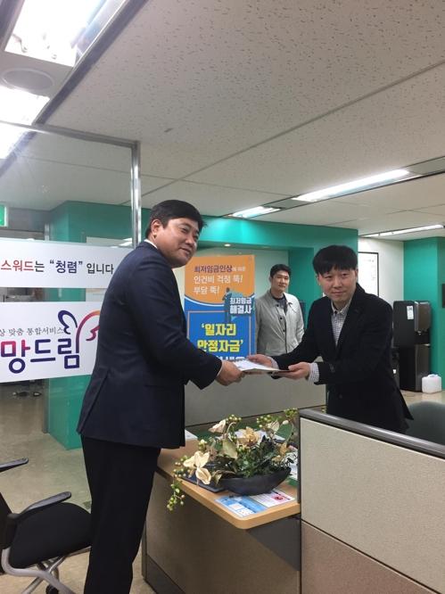 근로복지공단 강남지사에서 일자리 안정자금을 신청한 전 프로야구 선수 양준혁씨
