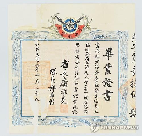 권기옥 비행학교 필업증서(졸업장)