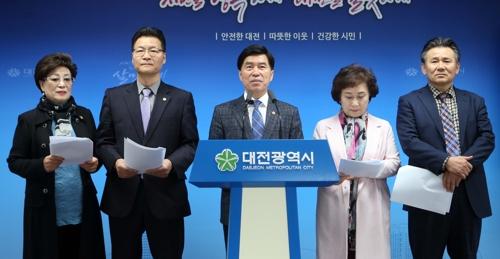 국립철도박물관법안 폐기 촉구 기자회견