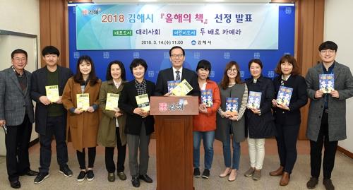 대한민국 책도시 김해, 올해의 책 선정했습니다