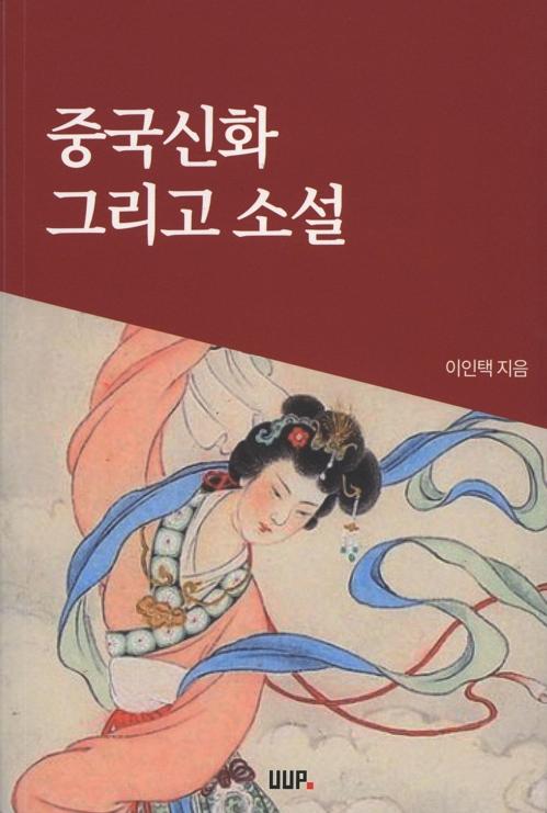 이인택 교수 '중국신화 그리고 소설' 출간