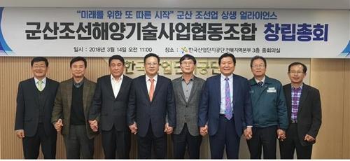군산조선해양기술협동조합 출범