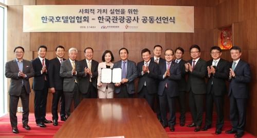 한국관광공사-한국호텔업협회 공동선언식