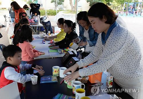 마을 공동체에서 프로그램을 진행 모습[연합뉴스 자료]