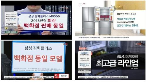 김치냉장고 허위광고한 홈쇼핑 업체 방송 화면