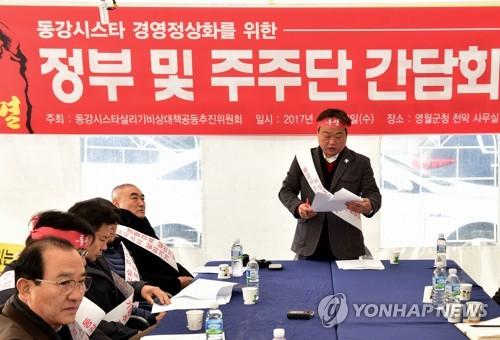 동강시스타 경영정상화 간담회[연합뉴스 자료사진]