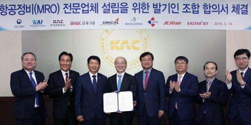 항공정비 전문업체 설립 발기인 조합 합의서