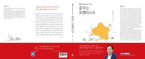'꿈꾸는 로맨티스트' 책표지