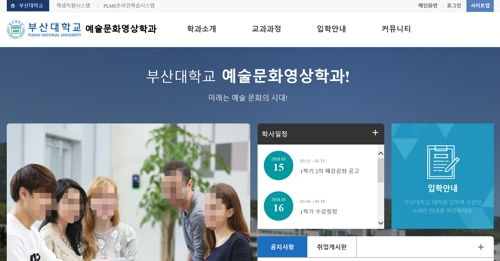 부산대 예술문화영상학과