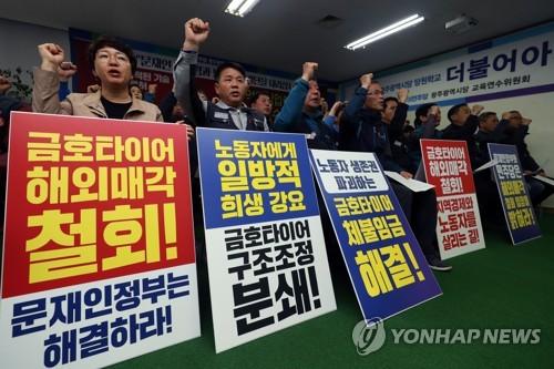 """""""정부·민주당, 금호타이어 해외매각 입장 밝혀야"""""""