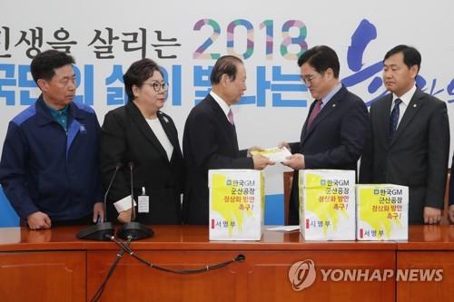 한국GM 군산공장 철회 촉구 서명부 전달