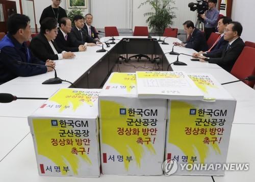 'GM 군산공장 정상화' 서명부 전달받은 김성태