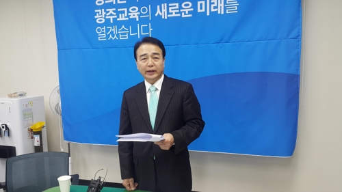 교육감 선거 출마 선언하는 정희곤 전 광주시의원.