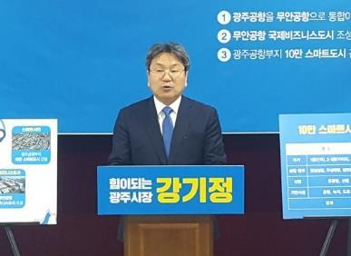 기자회견하는 강기정
