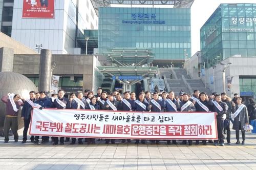 새마을호 운행 재개 요구 [영주시청 제공=연합뉴스]