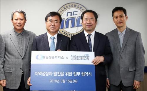 원상의-NC다이노스 지역성장발전 협약