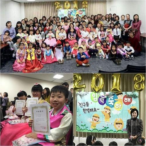 도쿄 조선족 주말학교, 떠돌이 생활 마감…한국학교에 새 둥지