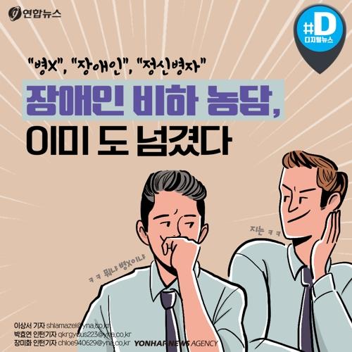 연합뉴스 장애인 비하농담 이미 도 넘겼다 포스터