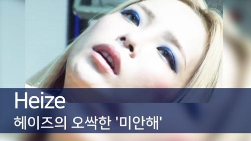 [리뷰] 헤이즈의 오싹한 일침, '미안해'
