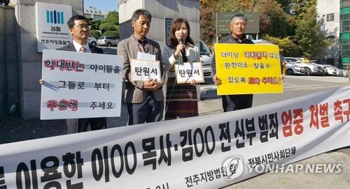 """입양아에 '봉침' 놓은 목사…경찰 """"아동학대 판단"""""""