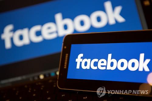 사용자 개인 정보 유출 파문에 휩싸인 페이스북[AFP=연합뉴스]