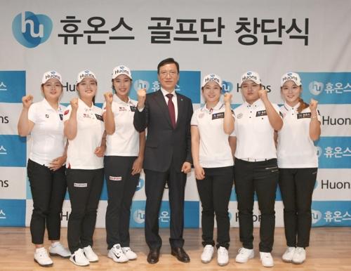 휴온스 골프단 창단…국가대표 출신 류현지 등 계약