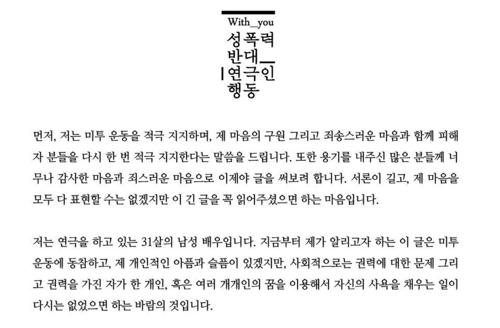 """""""고교시절 연극부 교사가 동성 남학생 상습 성추행"""""""