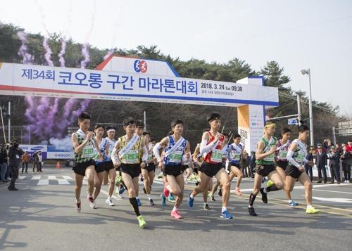 배문고·경북체고, 코오롱 구간 마라톤 우승