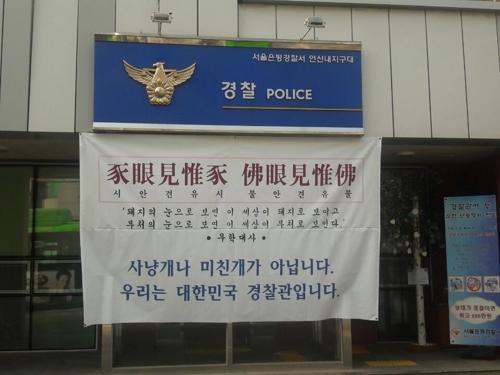 서울의 한 지구대 앞에 걸린 한국당 항의 현수막 [경찰 제공]