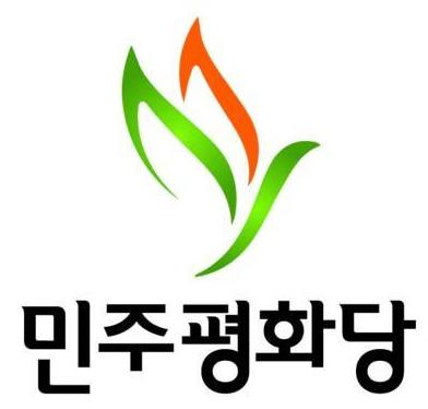 민주평화당 로고