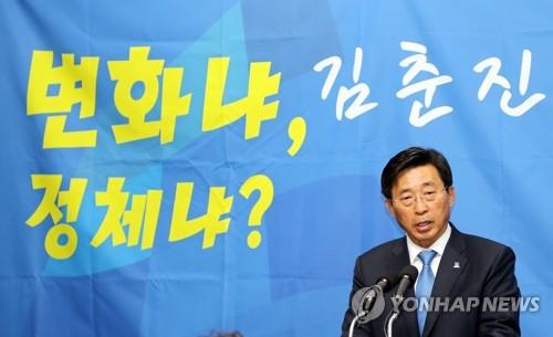 김춘진 전북도지사 예비후보 공약 발표