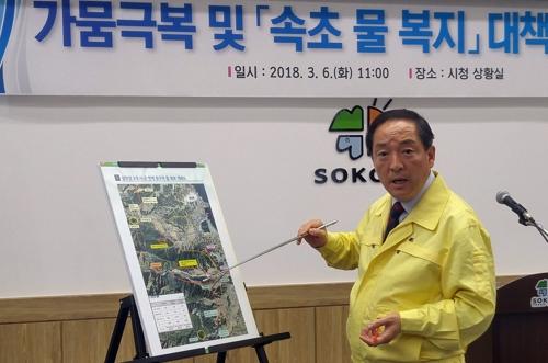 식수확보 대책마련 설명하는 이병선 속초시장 [연합뉴스 자료사진]